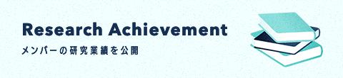 Research Achivement - メンバーの研究実績を公開